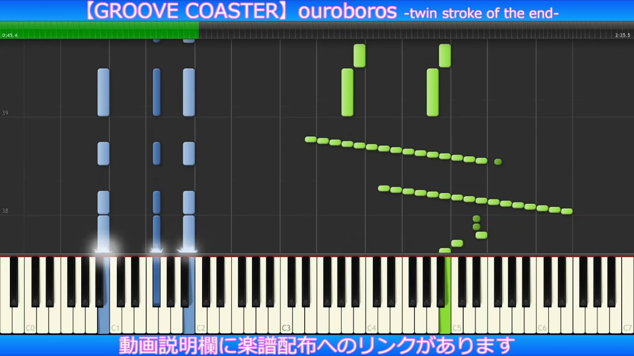 【ピアノ楽譜】ouroboros ,twin stroke of the end, / Cranky VS MASAKI【GROOVE COASTER】