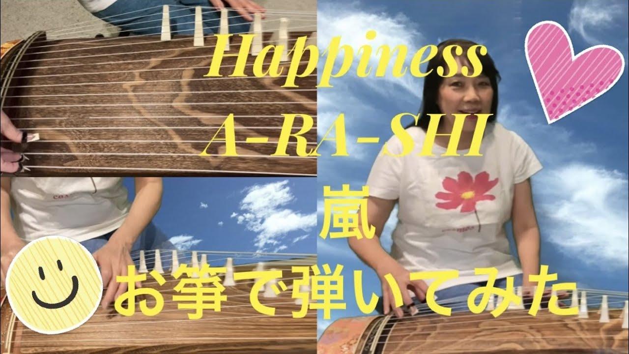 Happiness & A-RA-SHI / 嵐  〜 お箏三重奏で弾いてみた [歌詞付き]