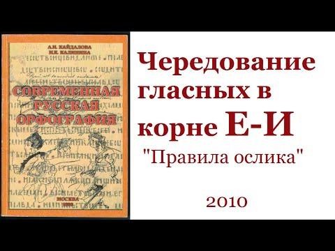 Мир в картинках (Русский язык. Чередование гласных Е-И в корне. ПРАВИЛА ОСЛИКА)
