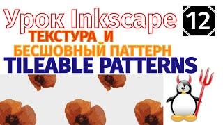 12.Урок inkscape: Текстура и бесшовный паттерн/Texture  and Tileable Patterns