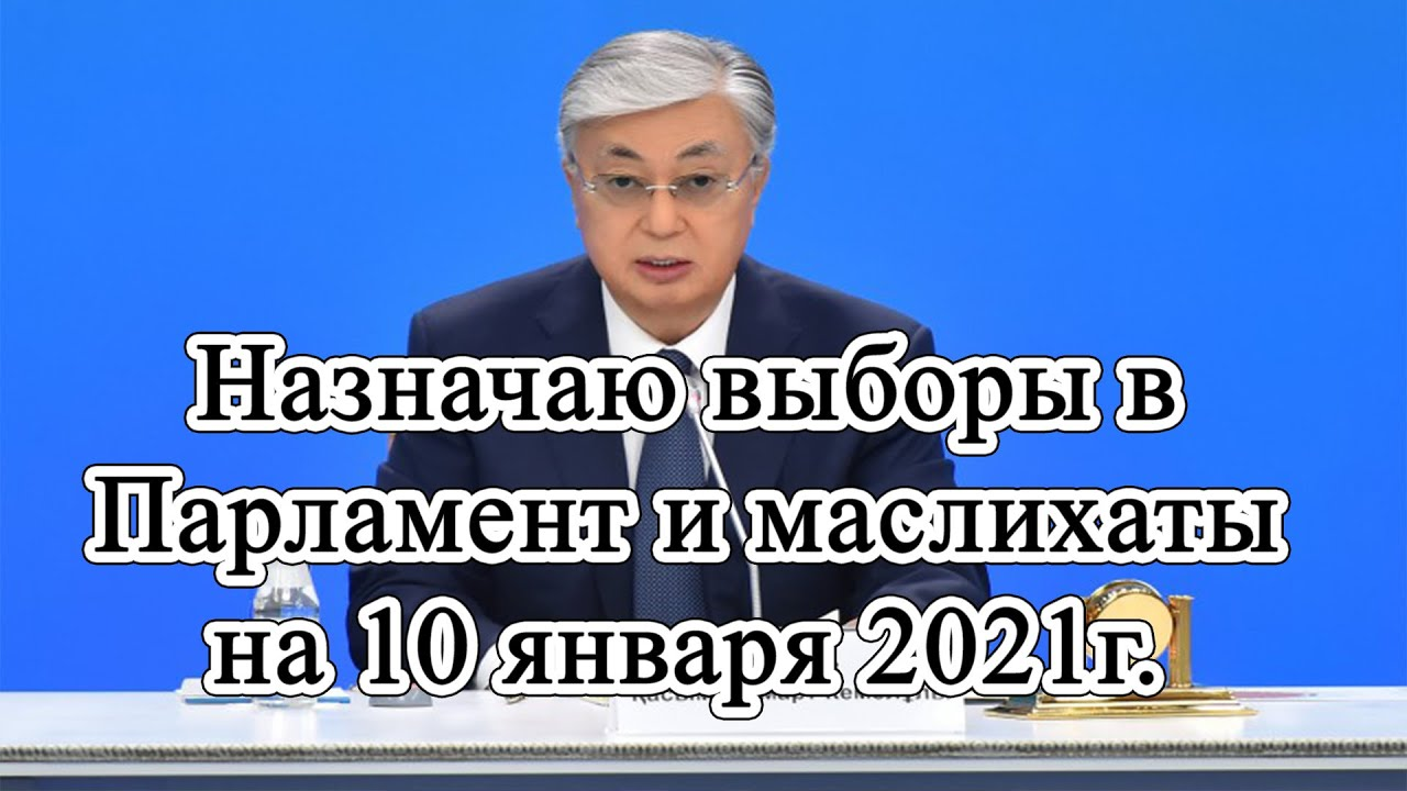 Токаев объявил о назначении парламентских выборов в Казахстане