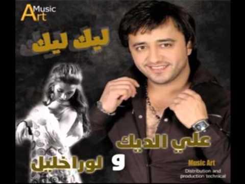 Ali Deek & Laura Khalil - Layak | علي الديك & لورا خليل - ليَك