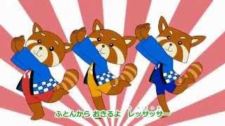 【公式】いくぜっ!レッサーほいさー(おしたくソング)歌Part   アニメ   進研ゼミ小学講座 thumbnail