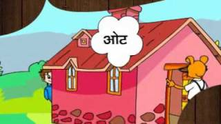 Hindi Shabd Padho ( Reading hindi Words)11