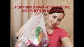 ПОКУПКИ В МАГНИТ КОСМЕТИК/100 РЕЦЕПТОВ КРАСОТЫ