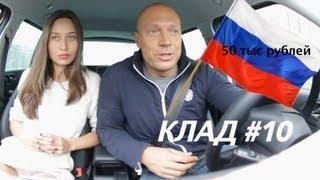 Найди клад! Москва - СПб