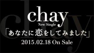 chayの通算6枚目となるシングル「あなたに恋をしてみました」。 フジテ...