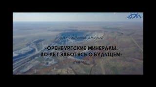 """Документальный фильм """"Оренбургские минералы. 40 лет заботясь о будущем""""."""