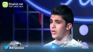Arab Idol - تجارب الاداء - علي نجم