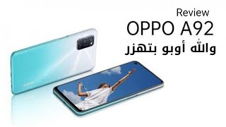Oppo A92 review تحصيل حاصل وأسماء وخلاص ||