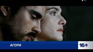 Фильм «Агора» в воскресенье в 22:20