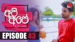Api Ape | අපි අපේ | Episode 43 | Sirasa TV Thumbnail