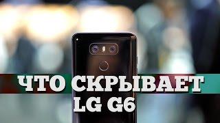 Реальный опыт с LG G6 - Полный обзор