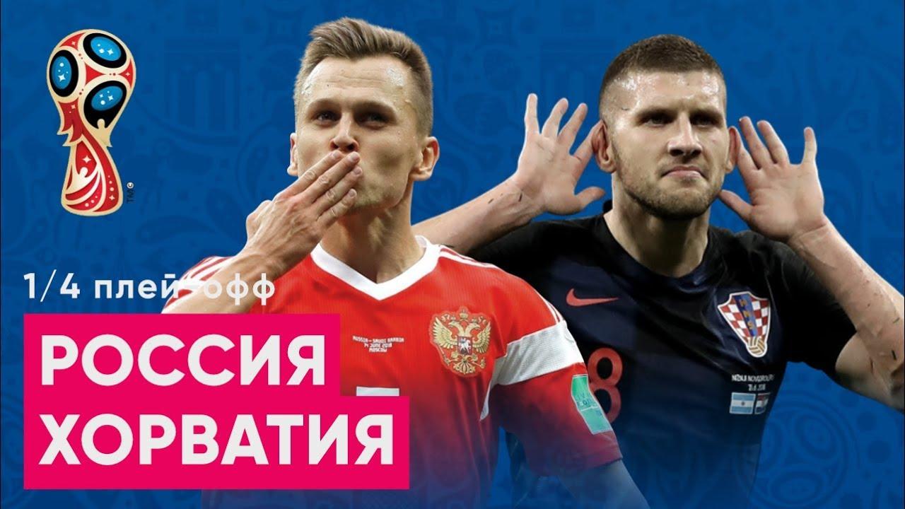 Прогноз ЧМ 2018: Россия – Хорватия, 7 июля 2018 года