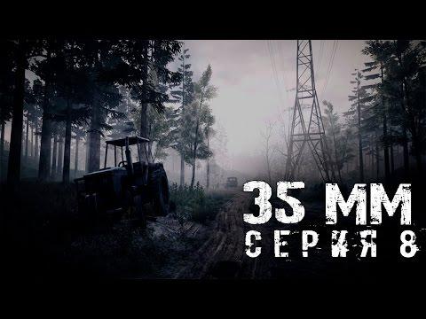 35MM - 8 СЕРИЯ