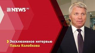 Павел Колобков рассказал о любимом виде спорта россиян