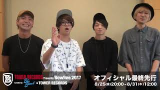 BLUE ENCOUNTからヤバイTシャツ屋さんへのRESPECTコメント! 「TOWER RE...