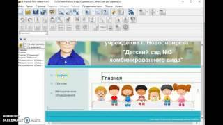 Конструктор E-publish  Создание структуры сайта. Работа с редактором меню