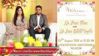 Dr. Flemin Thomas with Dr. Joann Rebekah Varghese || Wedding Ceremony (Event No: 1710)