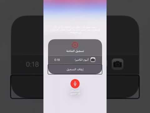 لل iPhone ، شرح تطبيق Text to Speech لتحويل النص الى صوت