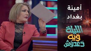 ماذا لو كانت آسيا كمال أمينة بغداد؟.. رد رائع من الفنانة العراقية