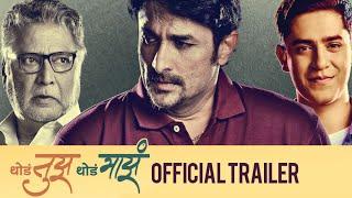 Thoda Tuza Thoda Maza | Official Trailer | Ajinkya Deo, Vikram Gokhale, Varsha Usgaonkar