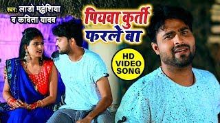 Lado Madheshiya का जबरदस्त धोबी गीत #_Song - सुरति खाके बलमुआ कुर्ती फड़ले बा - Bhojpuri Song