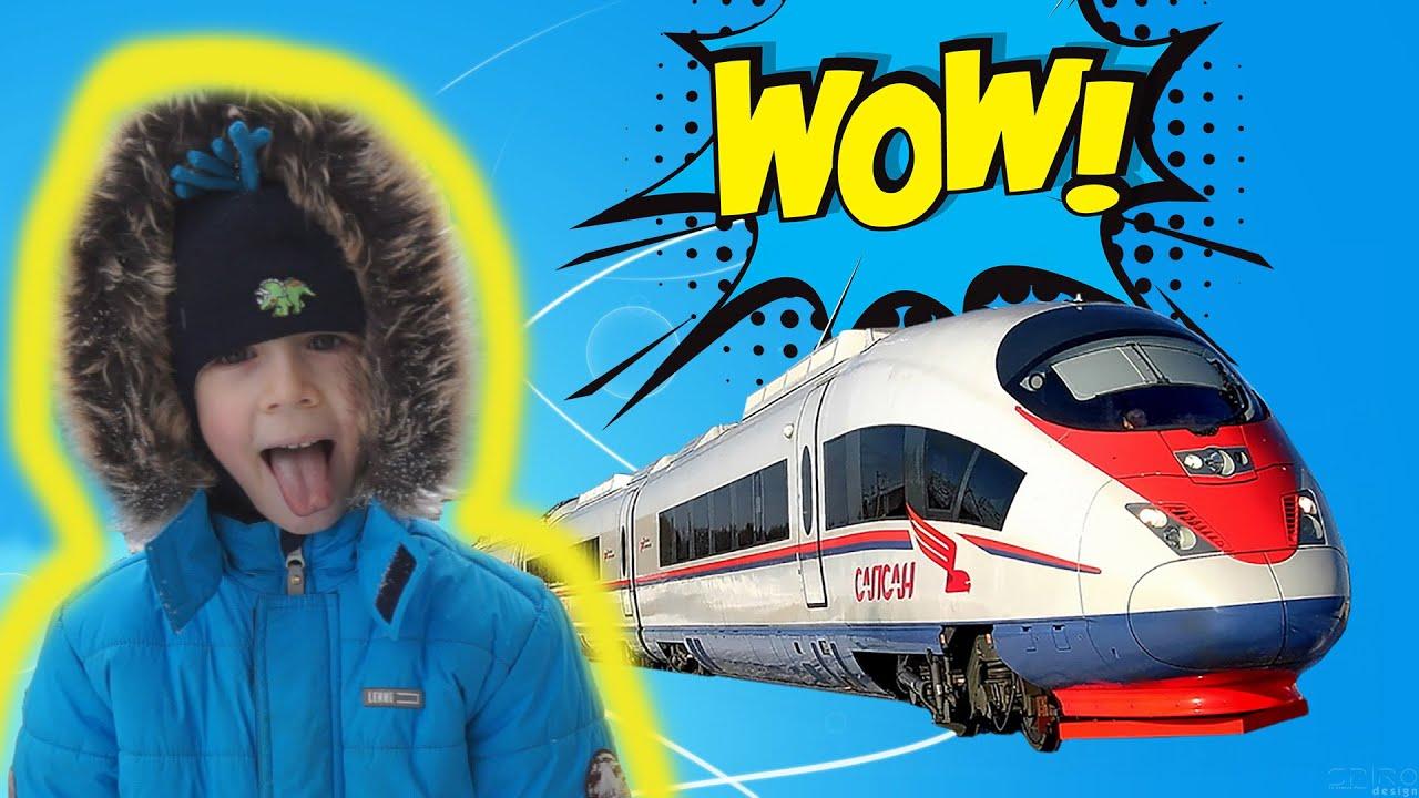 Влог.  Смотрим поезда - Ищем игрушки - Сиреноголового нет! Видео про поезда