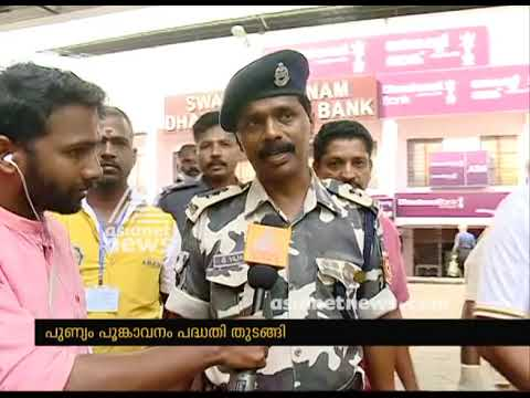 This year Punyam Poonkavanam project begins in Sabarimala