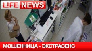 Уже третья москвичка заявила в полицию на звезду «Битвы экстрасенсов»