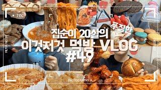 볼케이노다리만+바게트볼+매콤치즈감자, 마라탕+꿔바로우,…