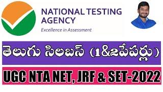 CBSE NET TELUGU SYLLABUS - సీబీస్ఇ నెట్ తెలుగు సిలబస్ - 2019