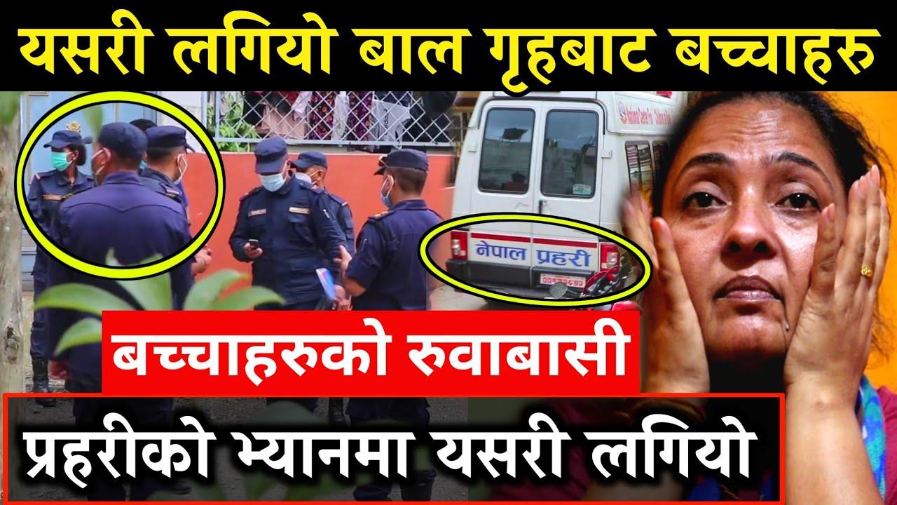 एक्कासी यसरी कता लगियो बच्चाहरुलाई , पुष्पा अधिकारी भावुक हुँदै मिडियामा  - Pushpa Adhikari bal grah