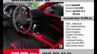 Продажа Chevrolet SSR 2005 Запорожье  Chevrolet SSR Запорожье на Автобазаре  ID  1 2486854 1(, 2013-02-06T12:59:46.000Z)