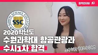 수원과학대학교 항공관광과 수시1차 합격인터뷰