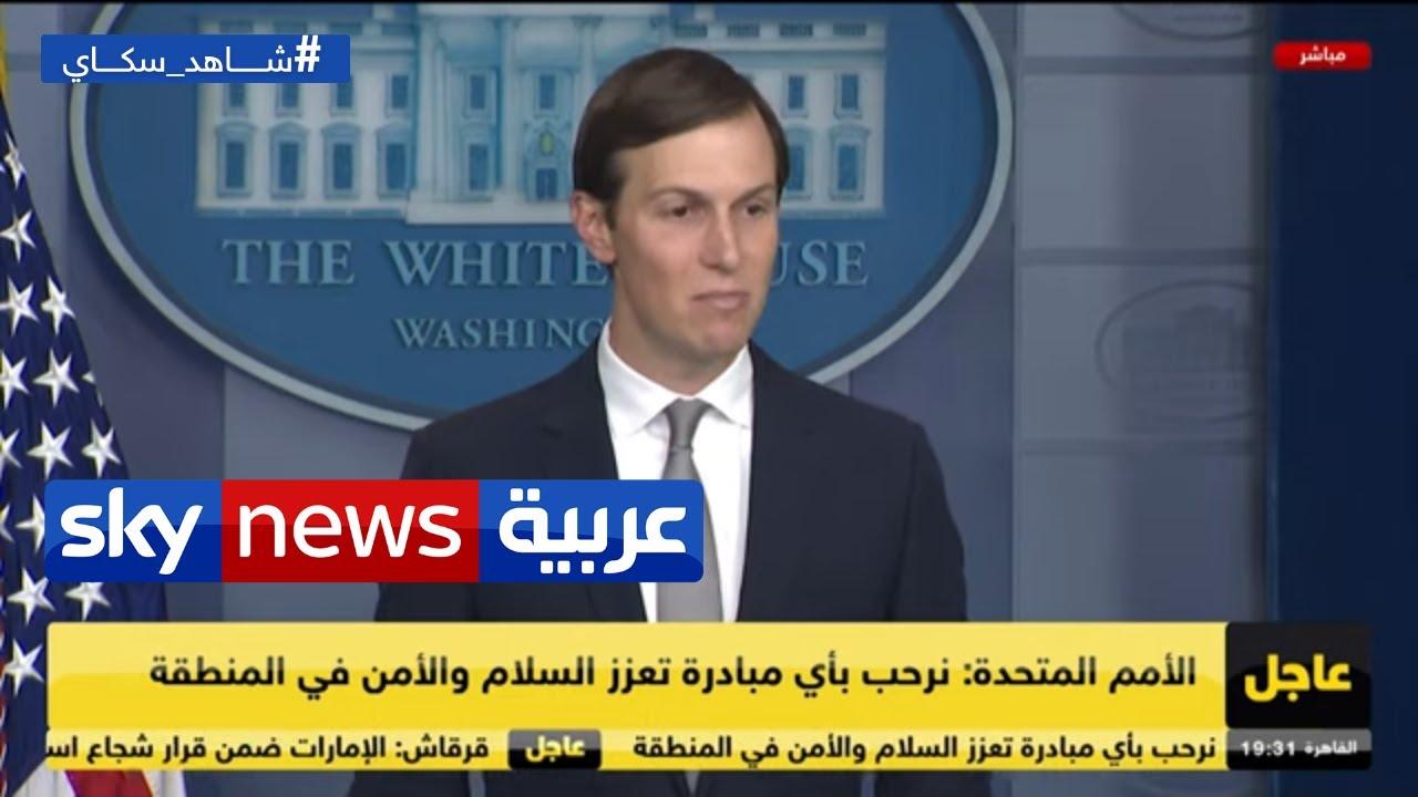 كوشنر: الاتفاق بين الإمارات وإسرائيل