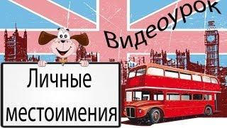 Видеоурок по английскому языку: личные местоимения