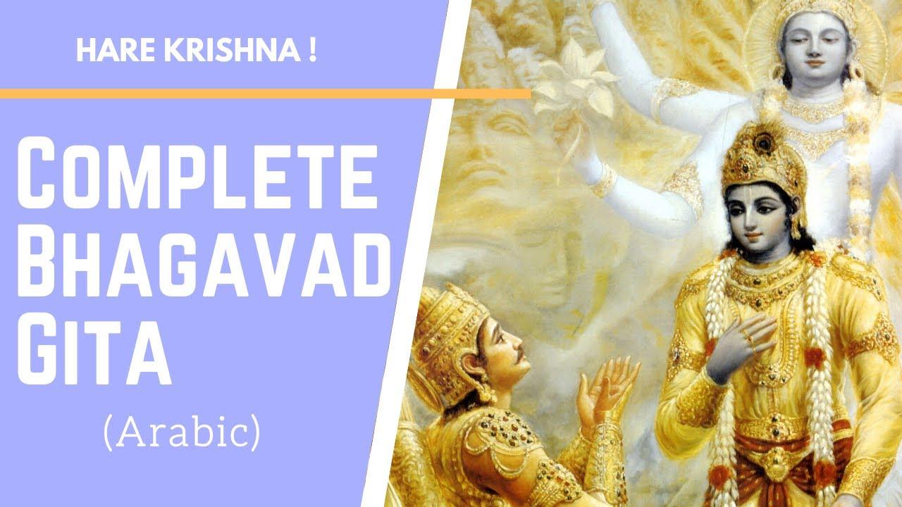 Bhagavad Gita Chapter 1 Arabic Youtube