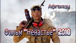 Фильм Ненастье 2018 смотреть драма на канале Россия 1 Трейлер-анонс
