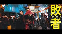 Sudden - VERSAGER (Offizielles Musikvideo)