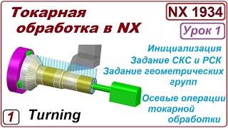 Токарная обработка в NX. Введение. Осевые операции.