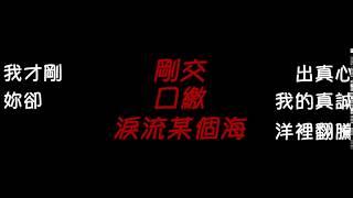 黃明志 - 擊敗人【動態歌詞 MV練歌版 字幕機】