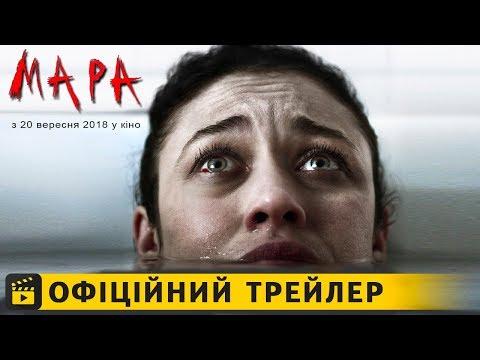 трейлер Мара (2018) українською