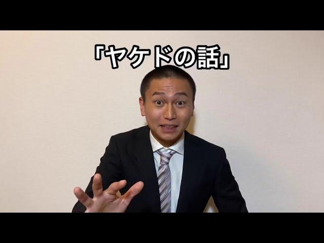 かごしま太郎「ヤケドの話し」
