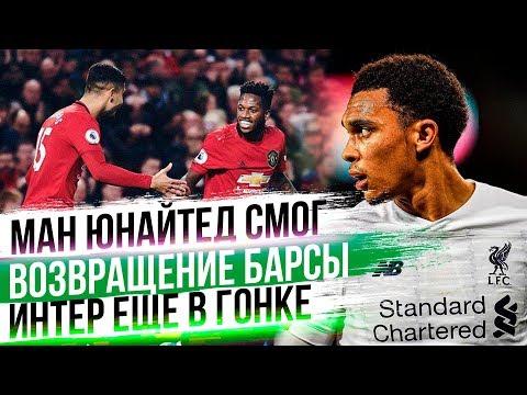 Манчестер Юнайтед Сульшера сумел остановить Ливерпуль Клоппа в АПЛ!
