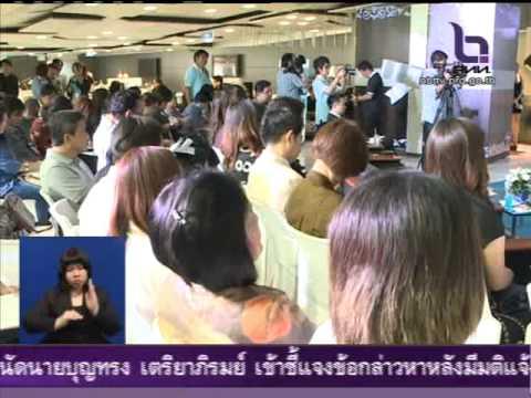 ธนาคารกรุงไทยเปิดตัวบัตรเดบิตประกันอุบัติเหตุ
