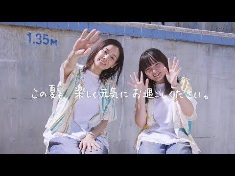 吉田羊 ポカリスエット CM スチル画像。CM動画を再生できます。