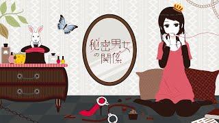 TOKOTOKO(西沢さんP) 秘密男女の関係