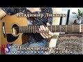 Владимир Линник - Посвящение сыну (кавер) - Разбор видео