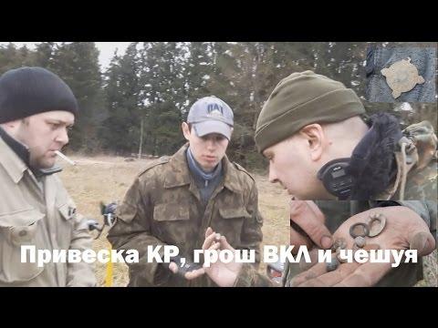 Киевская Русь, печальный грош и медный бунт. 5-ти минутный коп. XP DEUS.